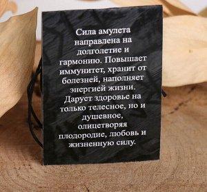 """Руна """"Здоровье и долголетие"""""""