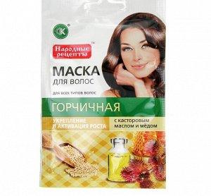 Маска для волос «Горчичная с касторовым маслом и медом» серии «Народные рецепты», 30мл