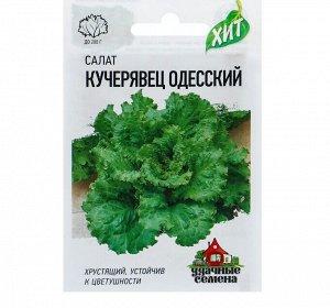 """Семена Салат """"Кучерявец Одесский"""" хрустящий, 0,5 г"""