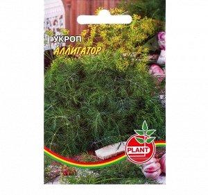 """Семена Укроп """"Аллигатор"""", 1 г"""