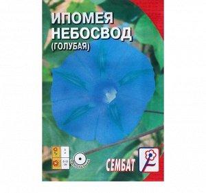 """Семена цветов Ипомея """"Небосвод"""", голубая, 0,5 г"""