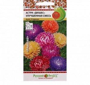 """Семена цветов Астра """"Дюшес"""", улучшенная, смесь, 0,3 г"""