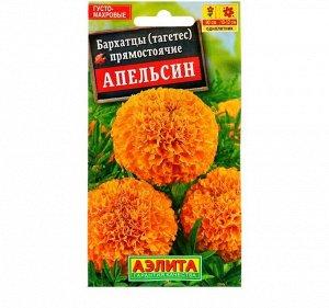 """Семена цветов Бархатцы """"Апельсин"""" прямостоячие, О, 0,3 г"""
