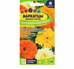 """Семена цветов Бархатцы """"Высокорослая смесь"""", О, 0,3 г."""