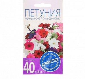 Семена цветов Петуния Радужный каскад, смесь F1, однолетник, 10 шт