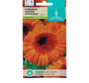 """Семена цветов Календула """"Каблуна"""", оранжевая, однолетник, , 0,5 г"""
