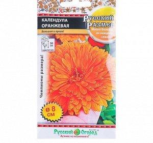 Семена цветов Календула серия Русский размер, оранжевая, О, 0,5 г