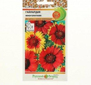 Семена цветов Гайлардия многолетняя смесь, серия Русский огород, Мн, 0,2 г