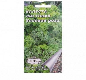 """Семена Капуста листовая """"Зеленая Роза"""" (кале), 0,3 г"""
