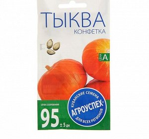 """Семена Тыква """"Конфетка"""", среднеспелый, 2г"""