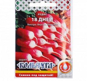"""Семена Редис """"18 дней"""" серия Кольчуга, 2 г"""