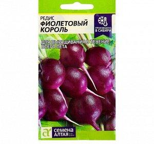 """Семена Редис """"Фиолетовый Король"""", среднеранний, цп, 2 г"""
