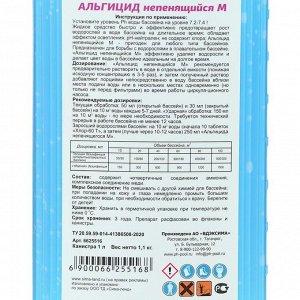 Средство против водорослей Aqualand, альгицид непенящийся М, 1 л