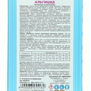 Средство против водорослей Aqualand, альгицид, 1 л