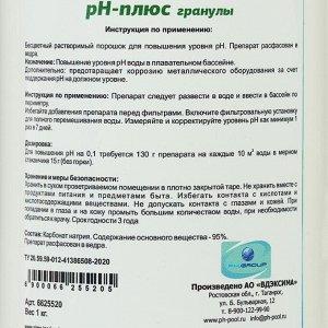 Регулятор pН-плюс Aqualand, гранулы, 1 кг