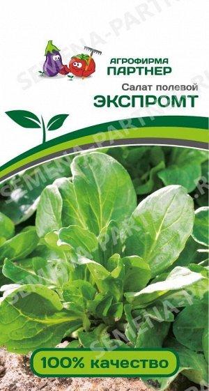Салат полевой экспромт ^(1г)