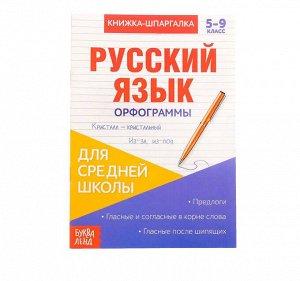 Книжка-шпаргалка по русскому языку «Орфограммы», 8 стр., 5-9 класс