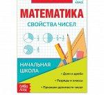 Шпаргалка по математике «Свойства чисел» для 1-4 кл., 12 стр.