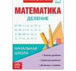 Шпаргалка по математике «Деление» для 1-4 кл., 12 стр.