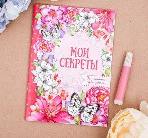 """Анкета для девочек """"Мои секреты"""", А5, 32 страницы"""