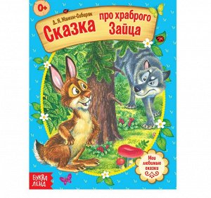 Русская народная сказка «Сказка про храброго Зайца», 12 стр.