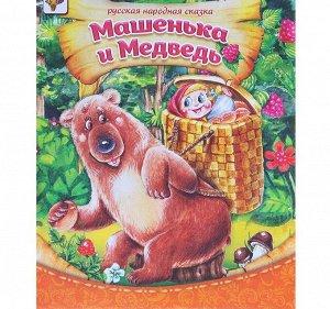 Русская народная сказка «Сказка про Машеньку и медведя», 8 стр.