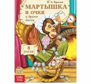 Книга «И.А. Крылов. Басни. Мартышка и очки», 16 стр.