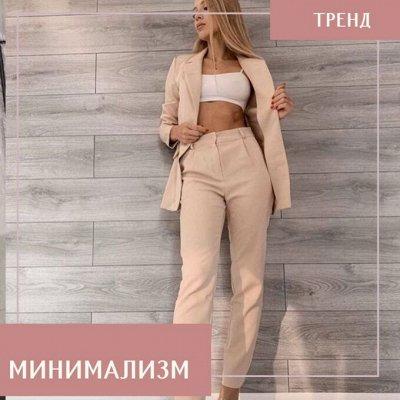 Будь стильной везде и всегда! Твой Яркий образ! — Костюмы классические — Костюмы с брюками