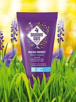 Маска-скраб для сухой и чувствительной кожи с сосудистой сеткой 4 seasons care