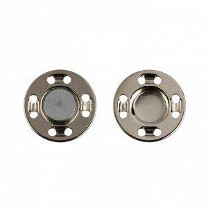 Кнопки магнитные пришивные 18 мм набор 5 комплектов цвет под никель