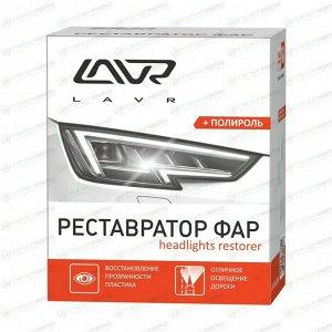 Полироль-реставратор фар Lavr Headlights Restorer, с воском карнауба, комплект, шлифовальная бумага + полирующий состав, банка 20мл, арт. Ln1468