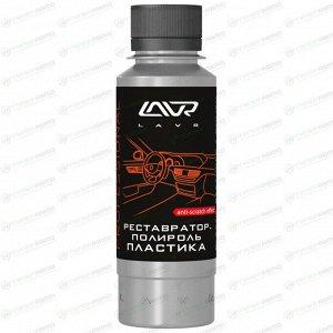 Полироль-реставратор салона Lavr Plastic Polish With Anti-Scratch Effect, для пластика и резины, антистатик, бутылка 120мл, арт. Ln1459-L