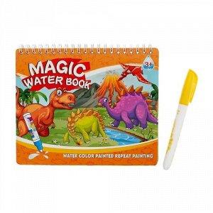 """Книжка для рисования водой """"Рисуем динозавров"""" с маркером ,20*15,5 см"""