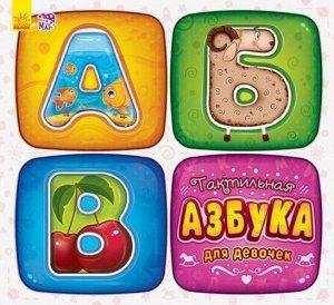 Тактильная азбука для девочек