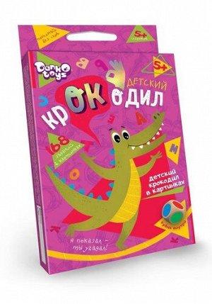 """Игра-викторина """"Детский крокодил"""" ,9*2,5*13 см"""
