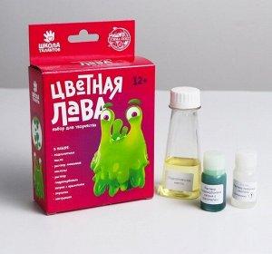 """Химические опыты """"Лава зеленая"""" 4,5*11*5*17,5 см"""