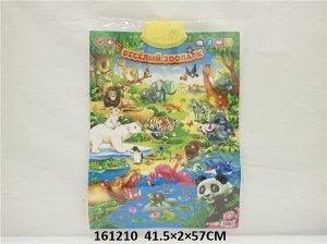 """Плакат говорящий """"Весеселый зоопарк"""" 41,5*2*57 см"""