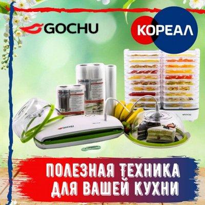 Лучшее для Вашей кухни из Южной Кореи. Всё в наличии! — Вакуумные упаковщики, соковыжималки.Помощники на вашей кухни — Для кухни