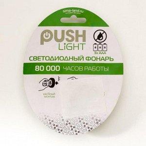 Светильник пушлайт 3 диода белый 6.5х6.5х2.3 см
