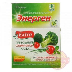 Энерген -Экстра упак.10капс.(48)
