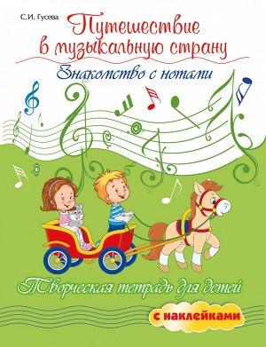Путешествие в музыкальную страну:знакомство дп