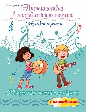 Путешествие в музыкальную страну:мелодия и ритм дп