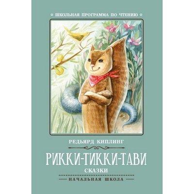 ФЕНИКС - остров книг — много полезного! Школа и разное — Школьная программа по чтению