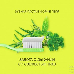 065596 Зубная паста освежающая PERIOE Breath Care Pumping Toothpaste, 285 г
