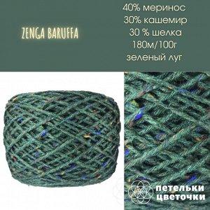 Zenga Barufa, 100 гр., зеленый луг
