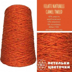 Filati Naturali, 238 гр., вечерний костер