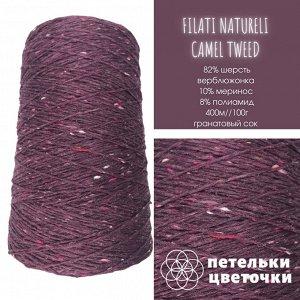 Filati Naturali, 200 гр., гранатовый сок