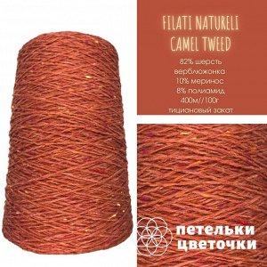 Filati Naturali, 100 гр., тициановый закат
