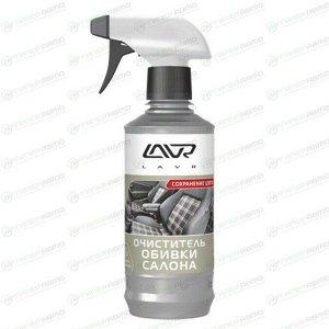 Очиститель салона Lavr Textile & Carpet Cleaner, для ткани, кожи и пластика, от трудновыводимых пятен, бутылка с триггером 310мл, арт. Ln1400