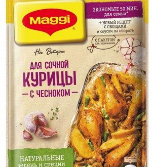 MAGGI® НА ВТОРОЕ для сочной курицы с чесноком, 34 гр